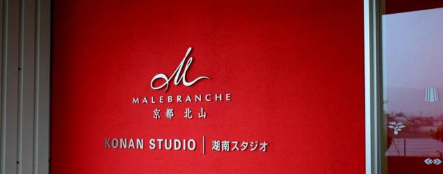 マールブランシュ湖南スタジオ