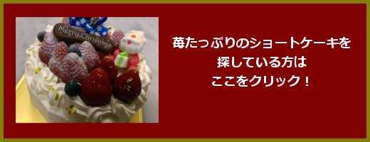 苺たっぷりのクリスマスケーキへのリンク