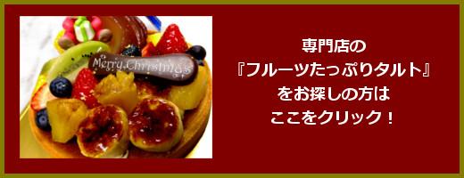 京都・長岡京プチ・ラパンの『フルーツたっぷりクリスマスタルト』へのリンク
