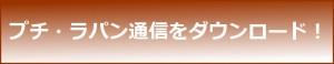 プチ・ラパン通信をダウンロード