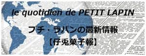 プチ・ラパンの最新情報【仔兎菓子報】