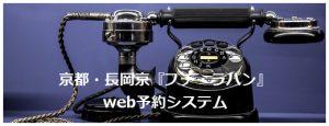 web-order